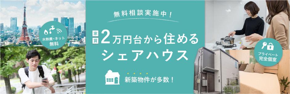 東京 シェア ハウス
